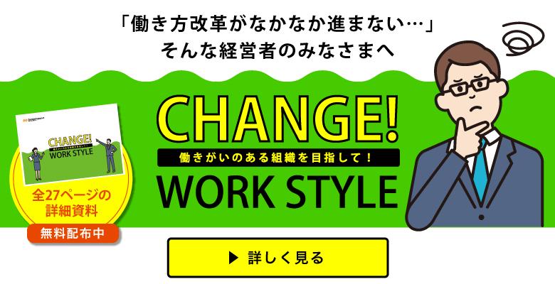 「働き方」を変えよう!という世の中で、私たちが役に立つには?現場サポートの働き方改革