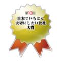 中小企業基盤整備機構理事長賞