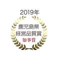 鹿児島県経営品質賞