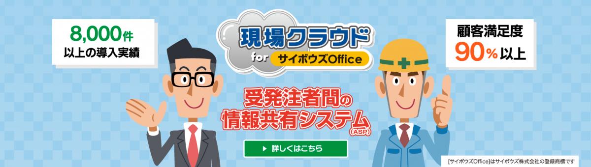 現場クラウド for サイボウズ Office 公式サイト