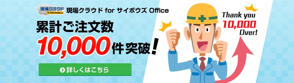 現場クラウド for サイボウズ Office 累計ご注文数1万件突破!