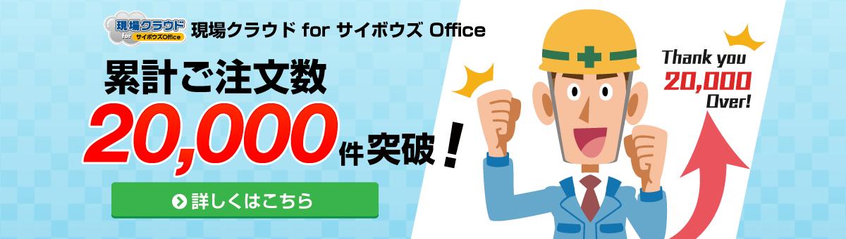 現場クラウド for サイボウズ Office 累計ご注文数20,000件突破!